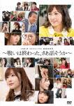 AKB48/AKB48 49thシングル 選抜総選挙~戦いは終わった、さあ話そうか~[AKB-D2369]【発売日】2018/3/28【DVD】