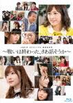 AKB48/AKB48 49thシングル 選抜総選挙~戦いは終わった、さあ話そうか~[AKB-D2370]【発売日】2018/3/28【Blu-rayDisc】