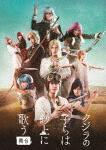 舞台 クジラの子らは砂上に歌う (本編151分+特典71分)[AVBD-92652]【発売日】2018/4/18【DVD】