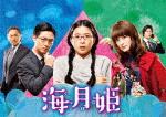 海月姫 DVD-BOX[TCED-4042]【発売日】2018/9/5【DVD】