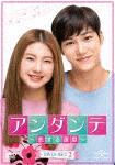 アンダンテ~恋する速度~ DVD-SET2 (本編436分+特典83分)[GNBF-3861]【発売日】2018/5/2【DVD】