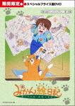 みかん絵日記 スペシャルプライス版 (期間限定スペシャルプライス版/本編707分)[BFTD-260]【発売日】2018/5/25【DVD】