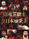 闘魂三銃士×全日本四天王 DVD-BOX (1150分)[VPBH-14707]【発売日】2018/7/11【DVD】