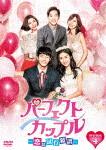 パーフェクトカップル~恋は試行錯誤~ DVD-BOX4 (本編720分)[KEDV-602]【発売日】【DVD】