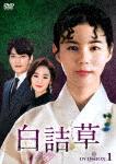 白詰草<シロツメクサ> DVD-BOX1 (本編630分)[KEDV-614]【発売日】2018/7/3【DVD】