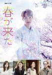 連続ドラマW 春が来た DVD-BOX (本編246分+特典70分)[TCED-4076]【発売日】2018/8/3【DVD】