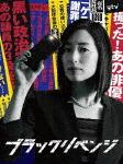 ブラックリベンジ DVD-BOX (本編440分)[VPBX-15855]【発売日】2018/4/4【DVD】