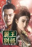 麗王別姫~花散る永遠の愛~ DVD-SET3 (本編540分)[GNBF-3838]【発売日】2018/6/2【DVD】