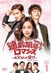 適齢期惑々ロマンス~お父さんが変!?~DVD-BOX1[VIBF-6681]【発売日】2018/6/27【DVD】