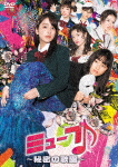 ミューブ♪ ~秘密の歌園~ DVD-BOX (本編230分)[GADS-1792]【発売日】2018/8/25【DVD】