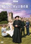 ブラウン神父の事件簿 DVD-BOX (本編888分)[ACCX-1004]【発売日】2018/8/2【DVD】