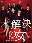 未解決の女 警視庁文書捜査官 DVD-BOX[DABA-5425]【発売日】2018/9/28【DVD】