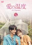 愛の温度 DVD-BOX1 (本編601分+特典28分)[TCED-4034]【発売日】2018/8/3【DVD】