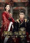麗姫と始皇帝 ~月下の誓い~ DVD BOX1 (本編1080分)[NSDX-23130]【発売日】2018/9/4【DVD】