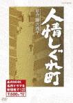 人情しぐれ町 (472分)[NSDX-23223]【発売日】2018/8/24【DVD】