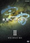 NHKスペシャル 宇宙 未知への大紀行 第期 DVD BOX (本編245分+特典45分)[NSDX-23205]【発売日】2018/8/24【DVD】