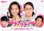 ラブリラン DVD-BOX[TCED-4129]【発売日】【DVD】