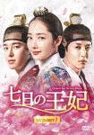 七日の王妃 DVD-SET1 (本編639分+特典44分)[GNBF-3902]【発売日】2018/7/3【DVD】