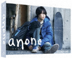 anone Blu-ray BOX (本編511分)[VPXX-71597]【発売日】2018/8/22【Blu-rayDisc】