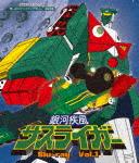 銀河疾風サスライガー Vol.1 (初Blu-ray化/放送35周年記念/本編550分)[BFTD-266]【発売日】2018/7/27【Blu-rayDisc】