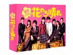 花のち晴れ~花男Next Season~ Blu-ray BOX (本編616分+特典121分)[TCBD-755]【発売日】2018/10/26【Blu-rayDisc】