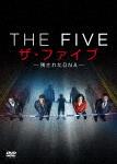 ザ・ファイブ -残されたDNA- DVDボックス (本編462分)[DZ-625]【発売日】【DVD】