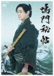 鳴門秘帖 DVD BOX (本編426分+特典12分)[NSDX-23330]【発売日】2018/9/21【DVD】
