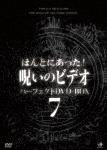 ほんとにあった!呪いのビデオ パーフェクトDVD-BOX7 (1084分)[BWD-3152]【発売日】2018/8/3【DVD】