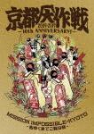 (V.A.)/京都大作戦2007-2017 10th ANNIVERSARY! ~心ゆくまでご覧な祭~ (完全生産限定版/496分)[UPBH-29069]【発売日】2018/6/27【DVD】