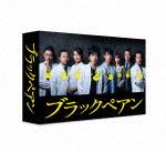 ブラックペアン Blu-ray BOX (本編539分+特典103分)[TCBD-763]【発売日】2018/11/28【Blu-rayDisc】