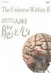 NHKスペシャル 驚異の小宇宙 人体 脳と心 DVD-BOX (本編354分)[NSDX-23207]【発売日】2018/9/28【DVD】