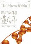 NHKスペシャル 驚異の小宇宙 人体 遺伝子DNA DVD-BOX (本編309分+特典42分)[NSDX-23208]【発売日】2018/9/28【DVD】
