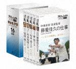 プロフェッショナル 仕事の流儀 DVD BOX  (本編240分+特典5分)[NSDX-23350]【発売日】2018/9/21【DVD】