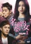 名前のない女 DVD-SET1 (本編630分)[GNBF-3888]【発売日】2018/8/2【DVD】