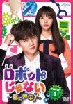 ロボットじゃない~君に夢中!~ DVD-SET1 (本編480分)[GNBF-3917]【発売日】2018/9/4【DVD】
