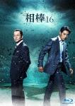 相棒 season 16 ブルーレイ BOX[1000728990]【発売日】2018/10/17【Blu-rayDisc】