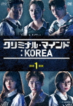 クリミナル・マインド:KOREA DVD-BOX1 (本編610分)[OPSD-B671]【発売日】2018/8/17【DVD】