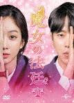 魔女の法廷 DVD-SET2 (本編480分)[GNBF-3915]【発売日】2018/10/2【DVD】