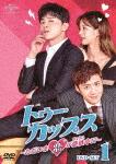 トゥー・カップス~ただいま恋が憑依中!?~ DVD-SET1 (本編472分)[GNBF-3919]【発売日】2018/10/2【DVD】