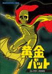 黄金バット コレクターズDVD (本編1257分)[BFTD-274]【発売日】2018/9/28【DVD】