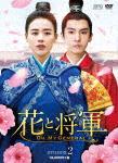 花と将軍~Oh My General~ DVD-BOX2 (本編912分)[OPSD-B676]【発売日】2018/9/19【DVD】