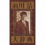 前川清/前川清大辞典[TECS-10750]【発売日】2018/9/19【CD】