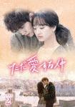 ただ愛する仲 DVD-BOX2 (本編542分+特典100分)[TCED-4178]【発売日】2018/12/5【DVD】