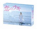 恋のツキ DVD-BOX (本編288分)[TCED-4230]【発売日】2019/5/31【DVD】