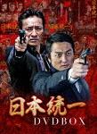 日本統一 DVD BOX (837分)[DALI-11364]【発売日】2018/8/25【DVD】