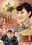 月に咲く花の如く DVD-BOX2 (本編1094分)[OPSD-B682]【発売日】2018/11/15【DVD】