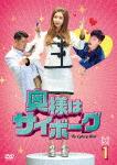奥様はサイボーグ DVD-BOX1[TCED-4234]【発売日】2018/12/5【DVD】