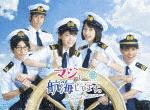 マジで航海してます。~Second Season~ Blu-ray BOX (本編150分)[VPXX-71663]【発売日】2018/12/26【Blu-rayDisc】