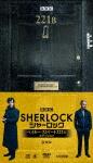 【ポイント10倍】SHERLOCK/シャーロック ベイカー・ストリート 221B エディション (本編1059分)[DABA-5480]【発売日】2018/12/21【DVD】