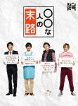 ○○な人の末路[JAXA-5071]【発売日】2018/10/17【Blu-rayDisc】